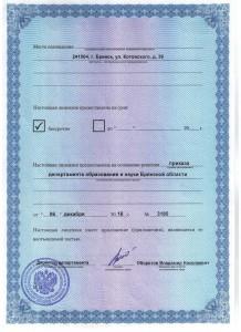 Лицензия 002